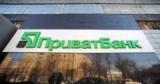 Мінфін виділив ПриватБанку ще 16 млрд грн