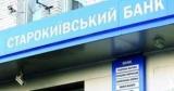 Ліквідація банку
