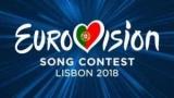 Евровидение 2018 второй полуфинал: смотреть онлайн