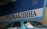 Украина получила лекарств против ботулизма и столбняка